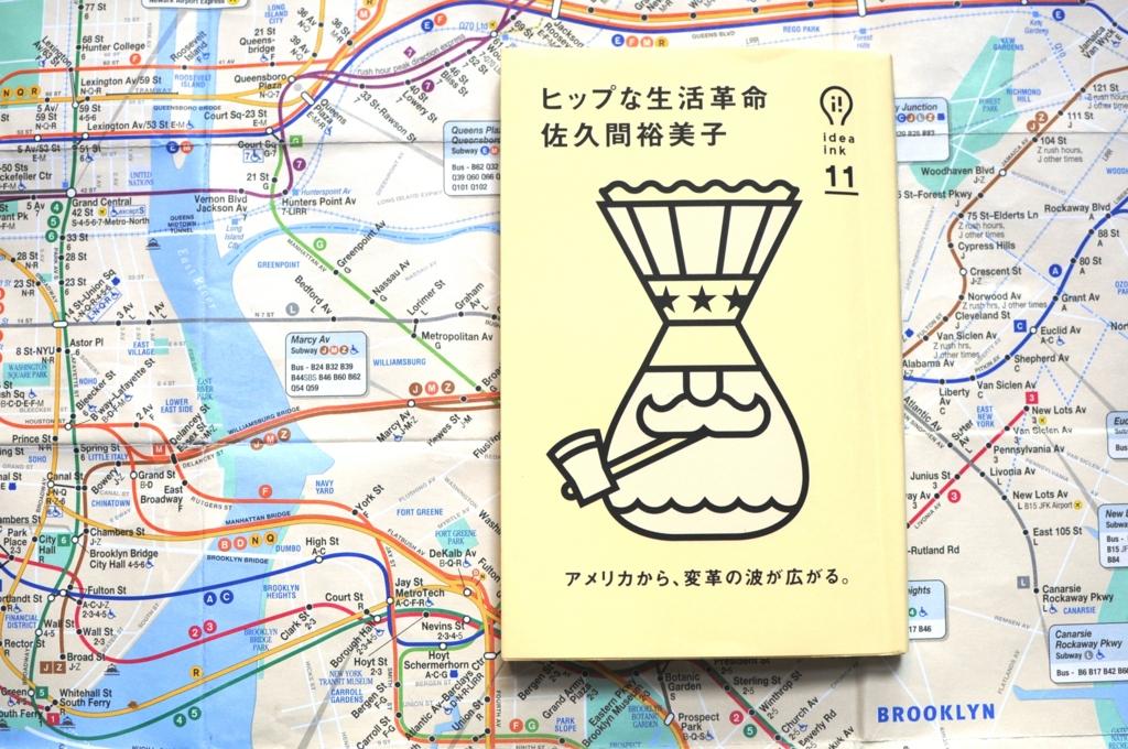 f:id:mihokoshimizu:20161227161624j:plain