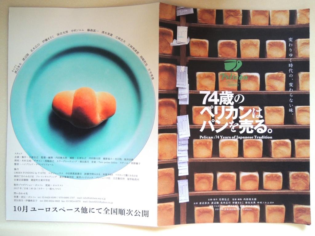 f:id:mihokoshimizu:20170710184423j:plain