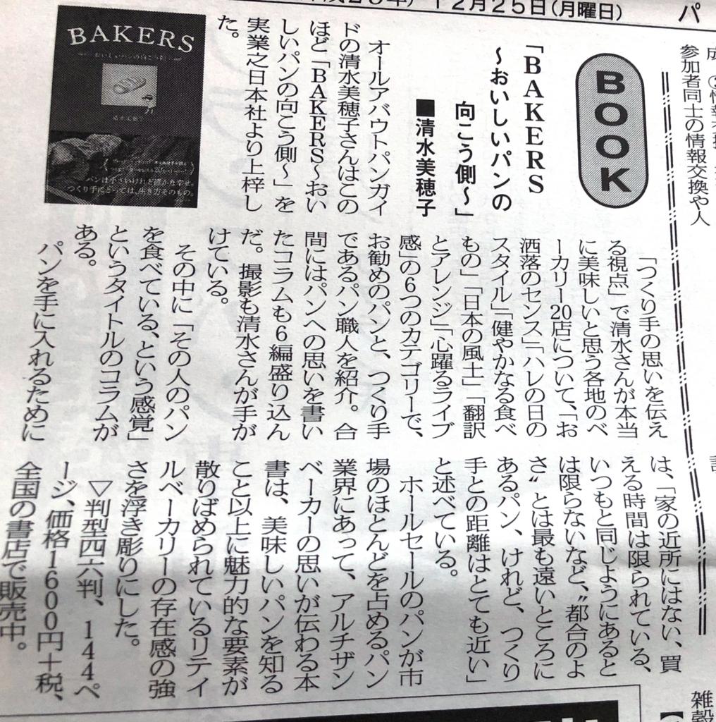 f:id:mihokoshimizu:20180117115113j:plain