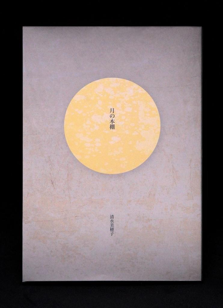 f:id:mihokoshimizu:20181120212951j:plain