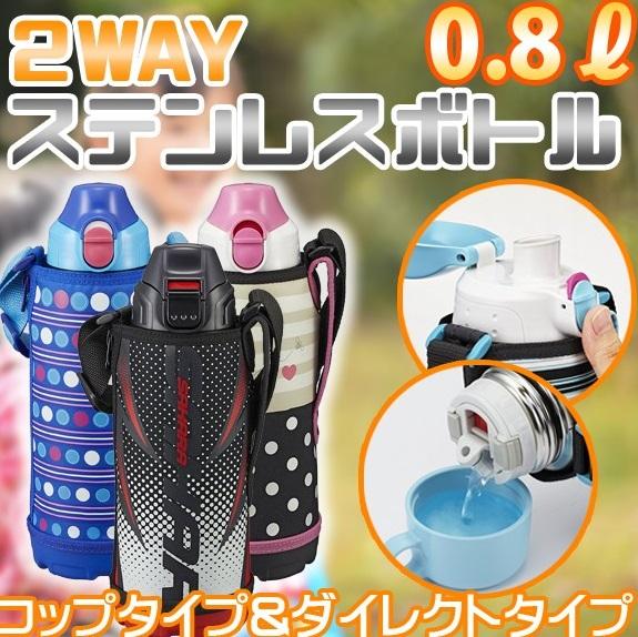 ステンレスボトル サハラ 2WAY タイガー魔法瓶