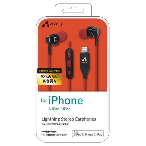 エアージェイ ライトニングステレオイヤホンRB HAL-ES2RB HAL-ES2RB スマートフォン タブレット 携帯電話