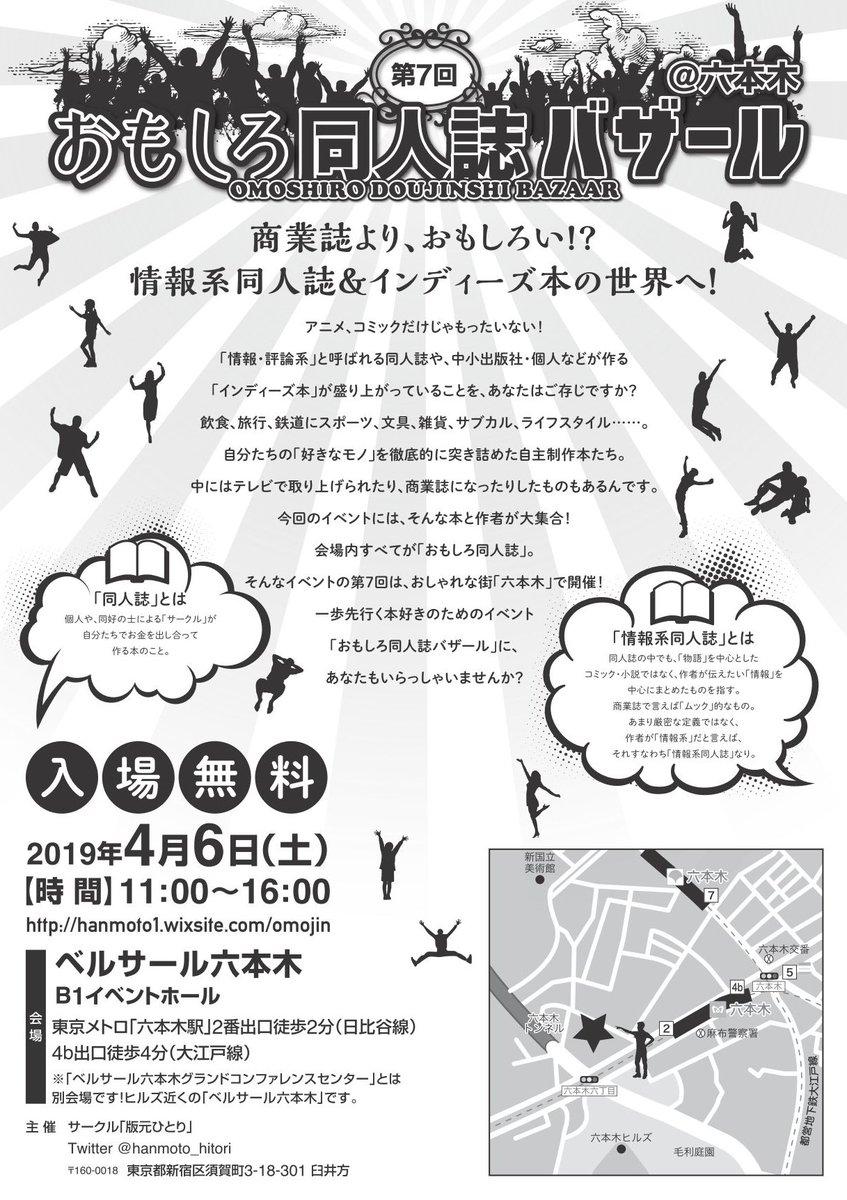 f:id:mihoyamabuki:20190404142000j:plain