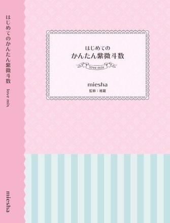 f:id:mihoyamabuki:20190405023638j:plain