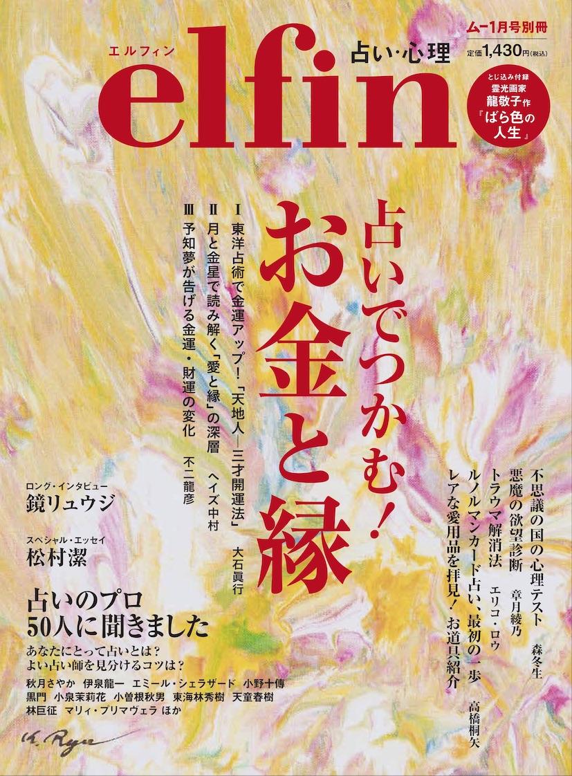 f:id:mihoyamabuki:20191211005641j:plain