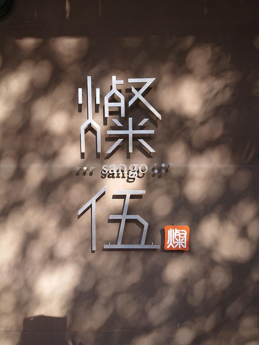 f:id:mihoyamabuki:20200113014245j:plain