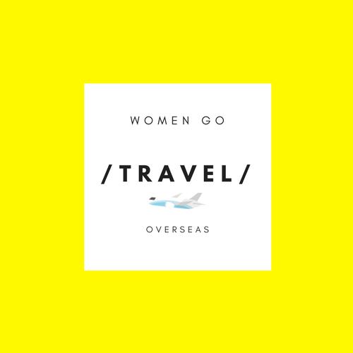 海外女子旅部
