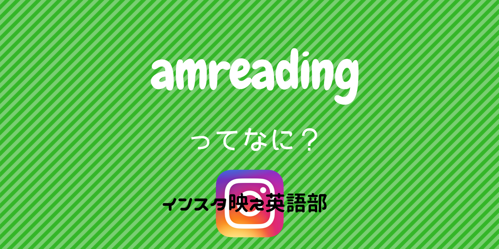 amreading