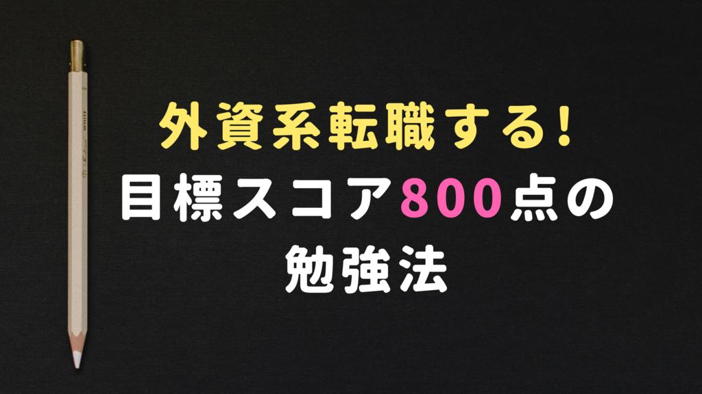 TOEIC800