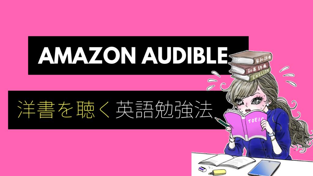 Amazon Audible 英語勉強法