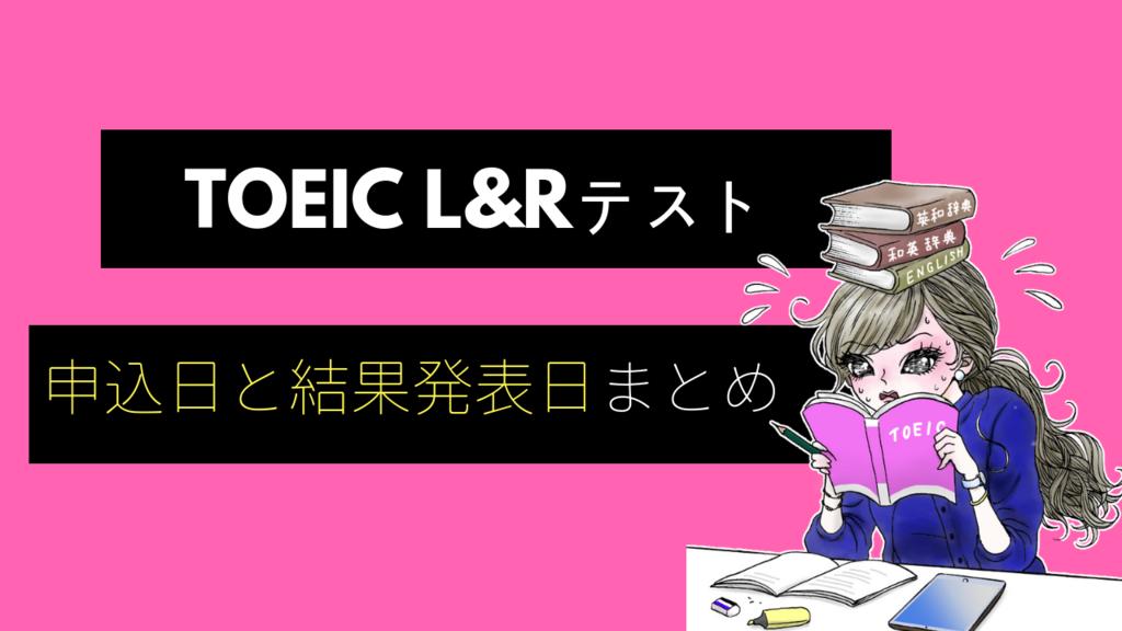 TOEIC 結果発表日