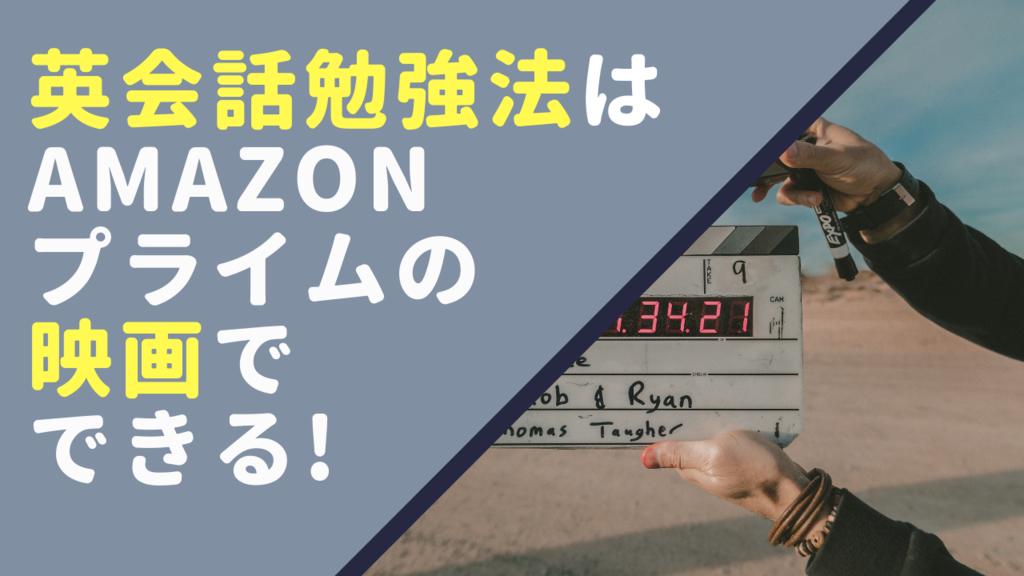 amazonプライム 英語勉強法