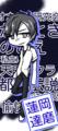 [◆太陽幻燈]タツマハスオカ