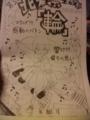お姉ちゃんが描いた文化祭のプログラムの表紙。