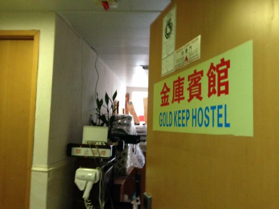 金庫ホテル