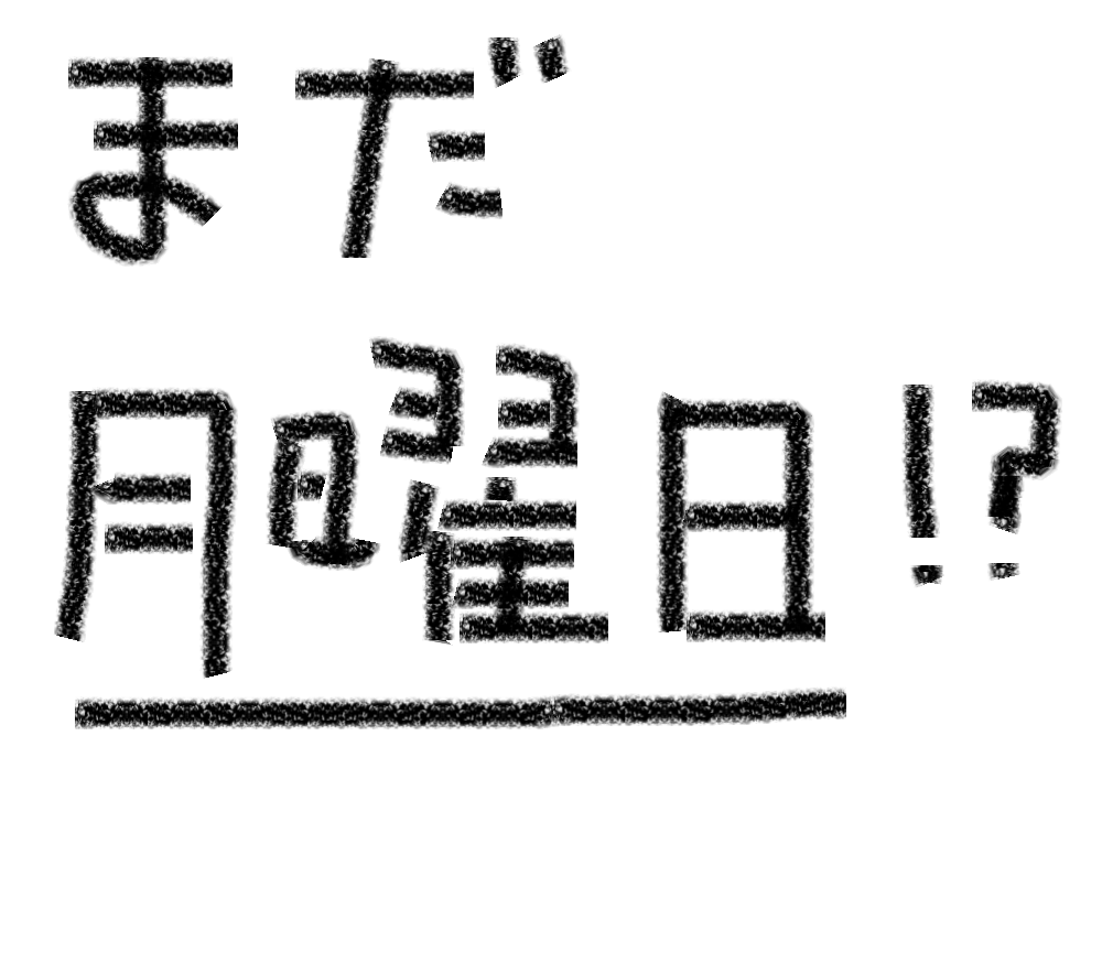 f:id:miicat:20210316002549p:plain