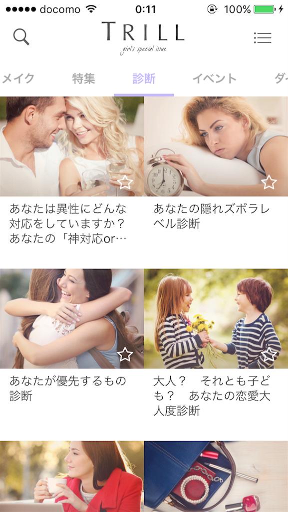 f:id:miichane34:20170309001250p:image