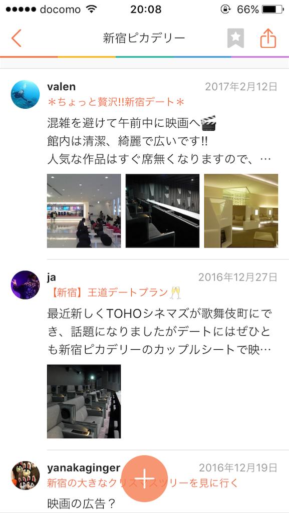 f:id:miichane34:20170320200853p:image
