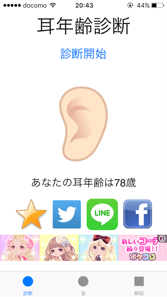 f:id:miichane34:20170420204402p:image