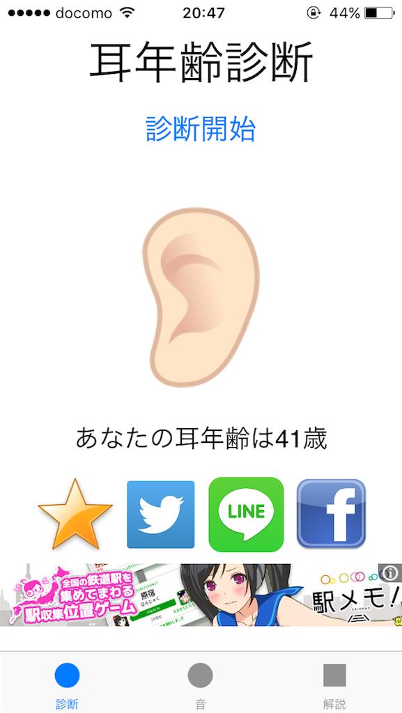 f:id:miichane34:20170420204804p:image