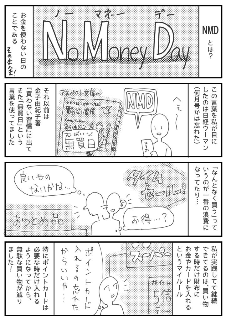 f:id:miigahara:20180702185518j:plain