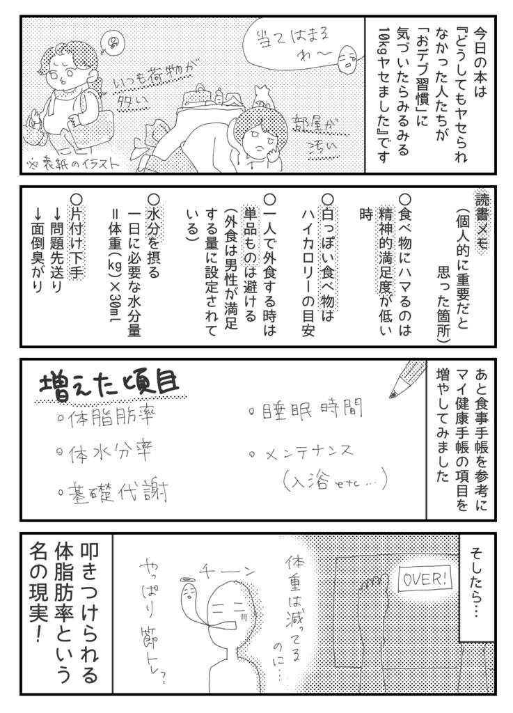 f:id:miigahara:20180703131817j:plain