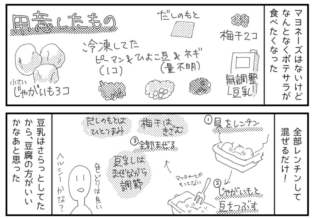 f:id:miigahara:20180703211748j:plain