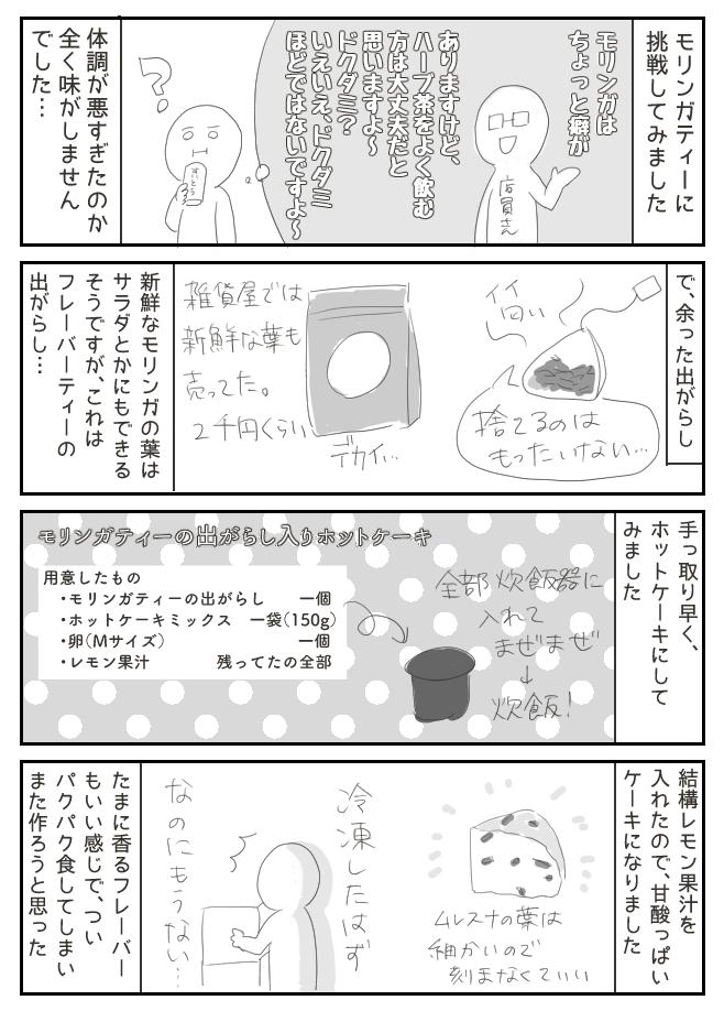 f:id:miigahara:20180730224839j:plain