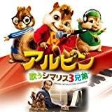 映画「アルビン~歌うシマリス3兄弟」オリジナル・サウンドトラック