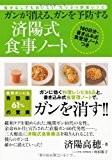 ガンが消える、ガンを予防す 済陽式食事ノート