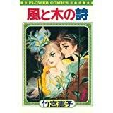 風と木の詩 1 (フラワーコミックス)