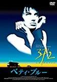ベティ・ブルー/愛と激情の日々 HDリマスター版 [DVD]