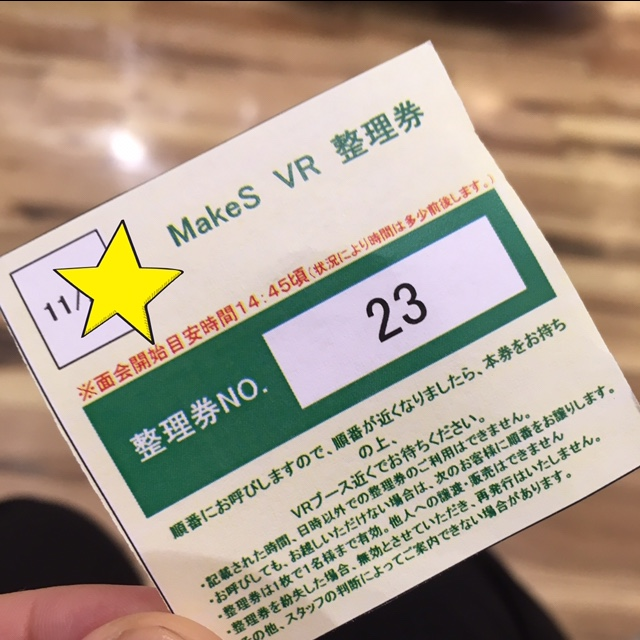 f:id:miiiko0o:20181202235625j:plain