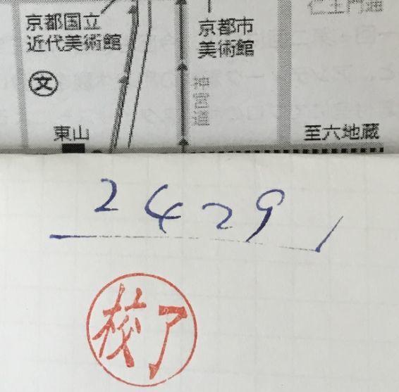 f:id:miitohikari:20190114113038j:plain