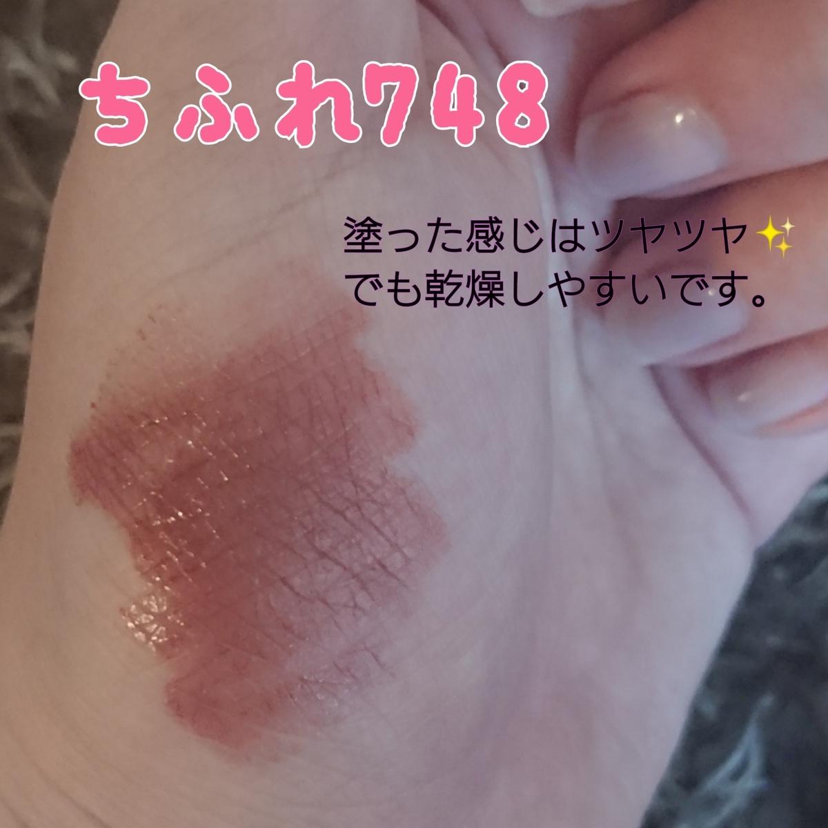 ちふれ748 イエベ
