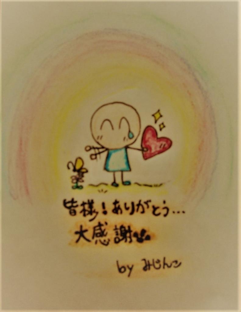 f:id:mijinko0107:20180625004536j:plain