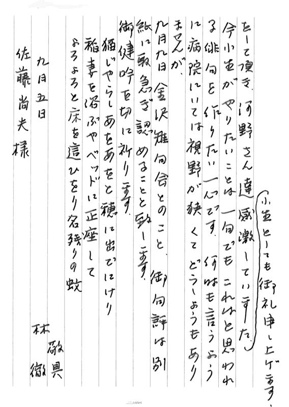 f:id:mijinyamatanishi:20120724110350j:image:w360:left