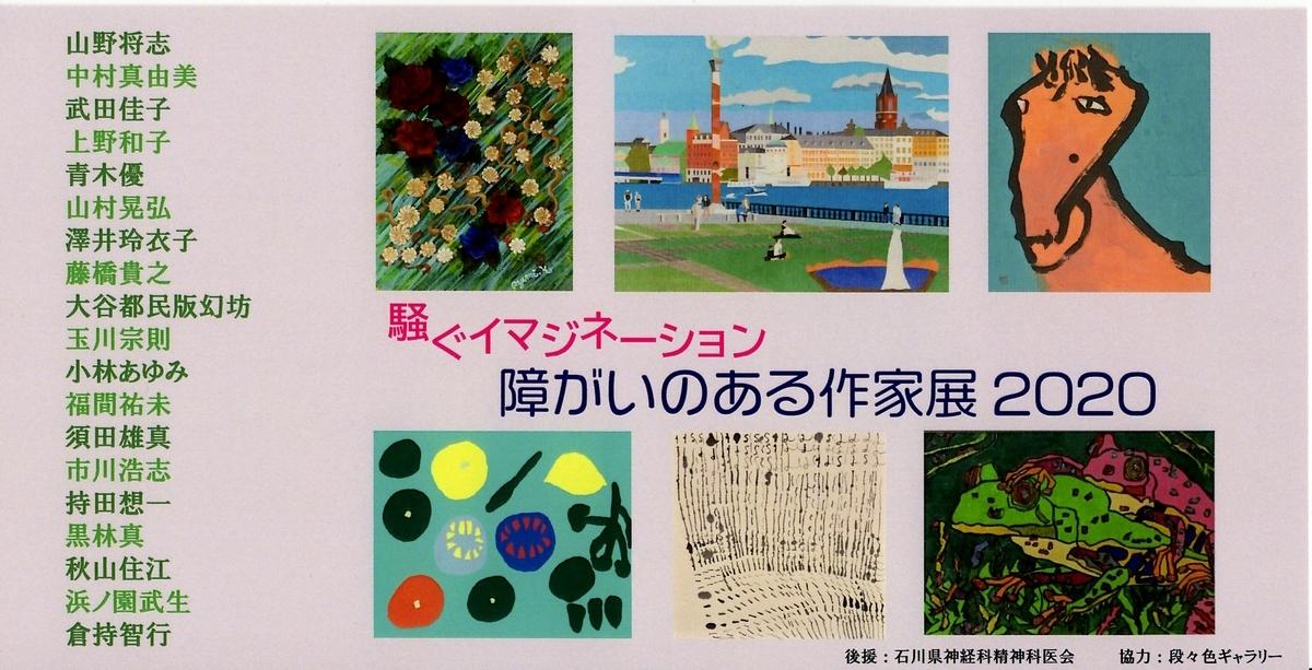 f:id:mijinyamatanishi:20200114123344j:plain