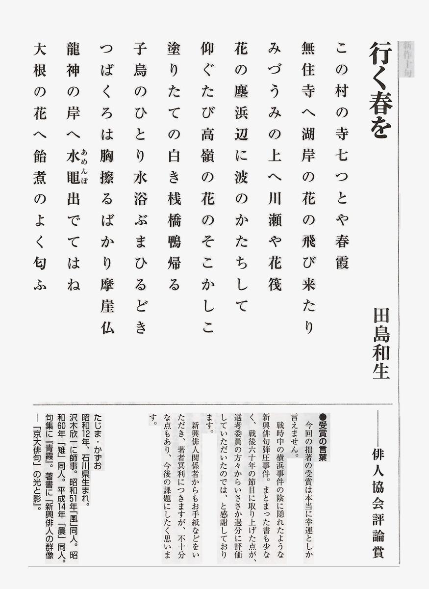 f:id:mijinyamatanishi:20200414200203j:plain