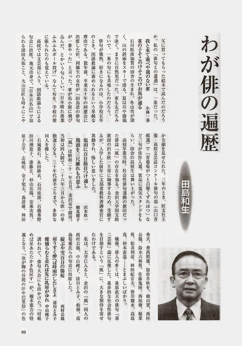 f:id:mijinyamatanishi:20200414200232j:plain