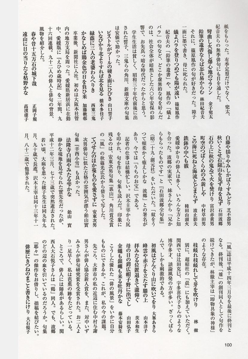 f:id:mijinyamatanishi:20200414200250j:plain