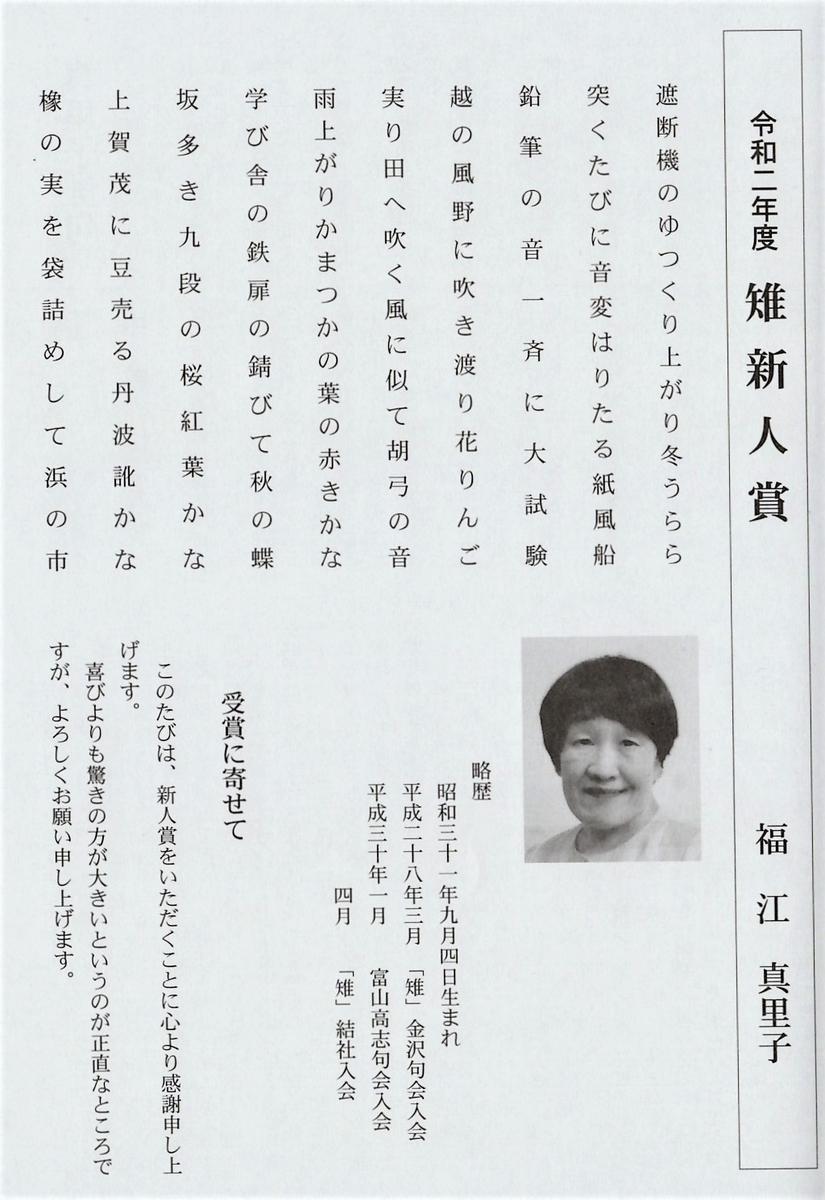f:id:mijinyamatanishi:20200604115412j:plain