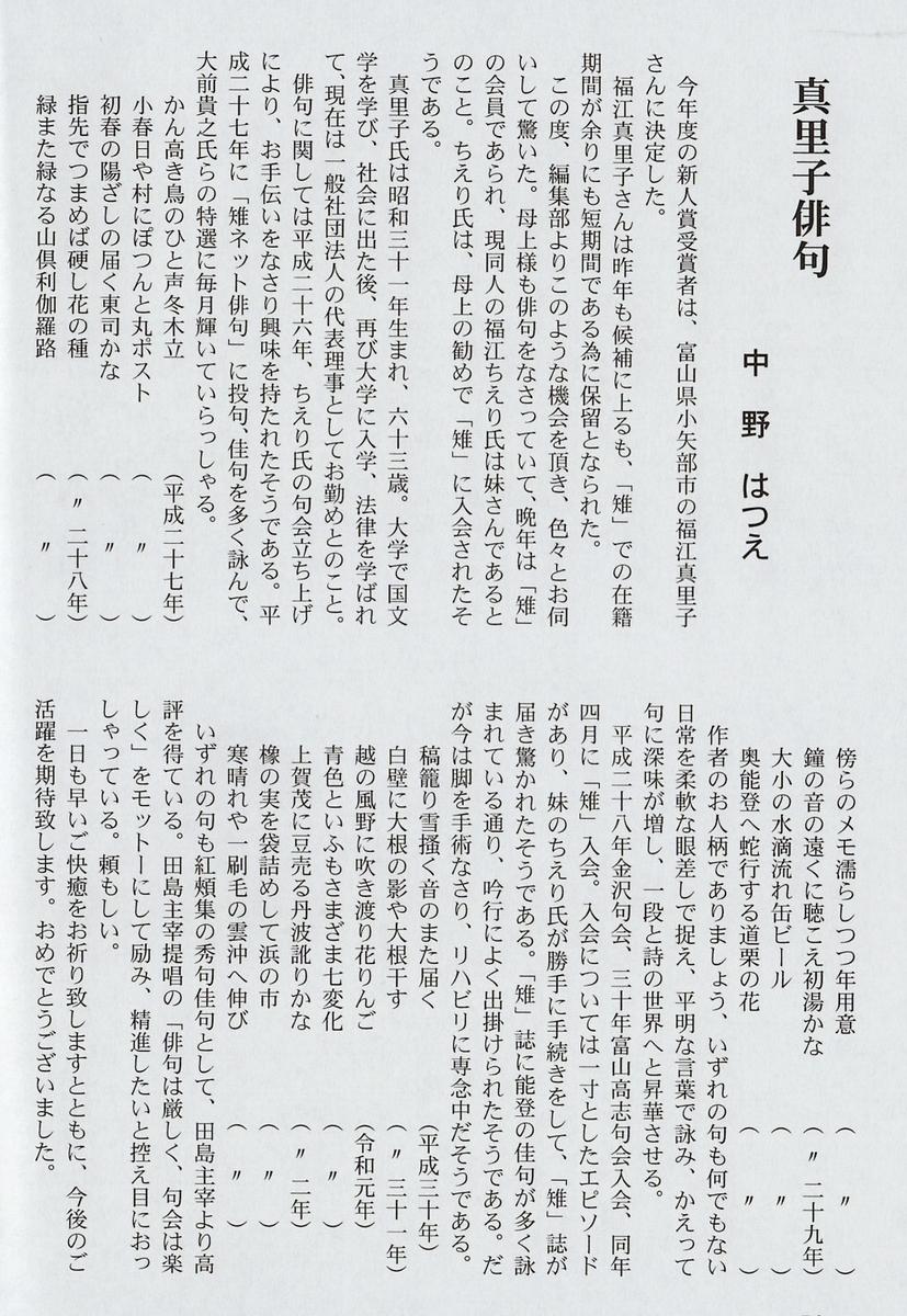 f:id:mijinyamatanishi:20200604115457j:plain