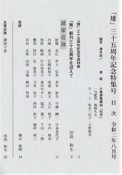f:id:mijinyamatanishi:20200818142831j:plain