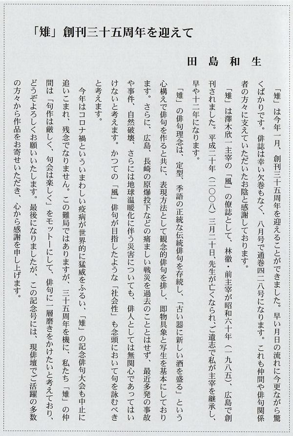 f:id:mijinyamatanishi:20200818143653j:plain