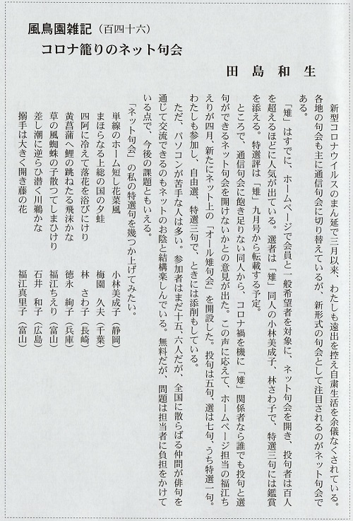 f:id:mijinyamatanishi:20200818144228j:plain