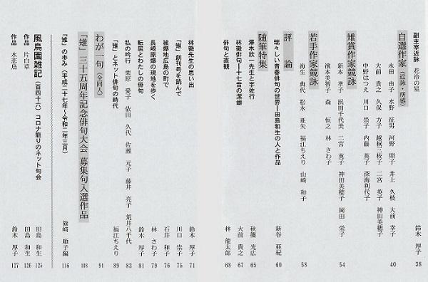 f:id:mijinyamatanishi:20200818144702j:plain