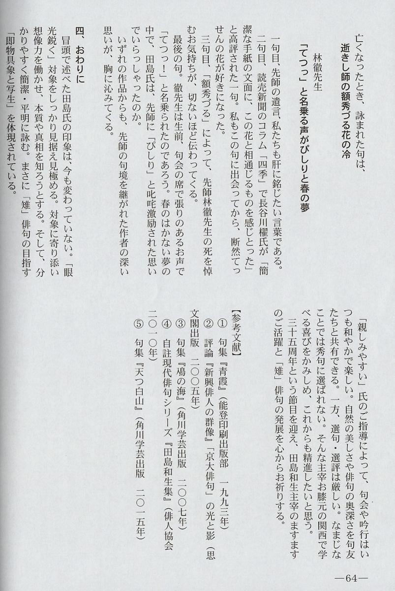 f:id:mijinyamatanishi:20200829231646j:plain