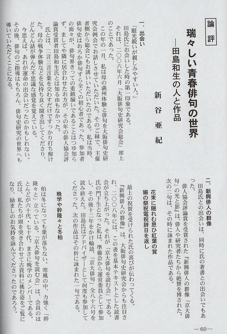 f:id:mijinyamatanishi:20200829231837j:plain