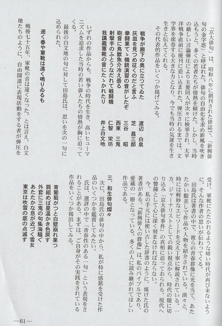 f:id:mijinyamatanishi:20200829231850j:plain